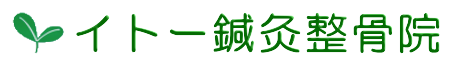 イトー鍼灸整骨院(公式)袖ケ浦・木更津・君津・市原のはりきゅうマッサージ