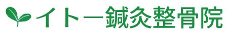 袖ケ浦・木更津の交通事故治療ならイトー鍼灸整骨院